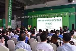 第九届中国临沂国际木业博览会盛大开幕离心鼓风机
